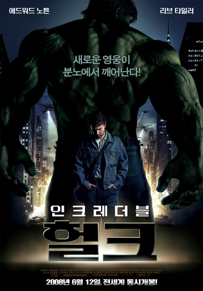 2008년 6월 둘째주 개봉영화