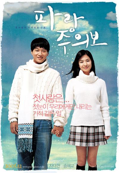 2005년 12월 넷째주 개봉영화