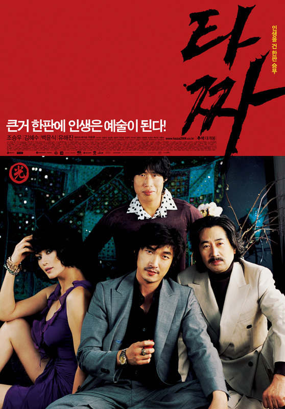 2006년 9월 다섯째주 개봉영화