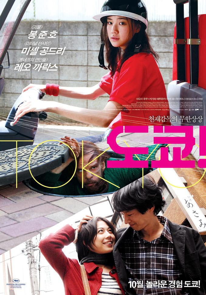 2008년 10월 넷째주 개봉영화