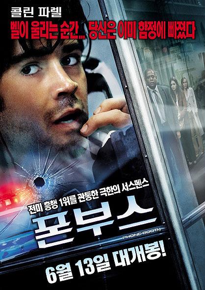 2003년 6월 둘째주 개봉영화