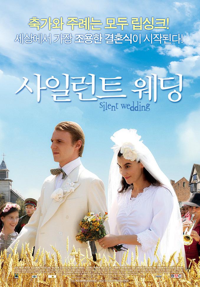 2009년 8월 셋째주 개봉영화