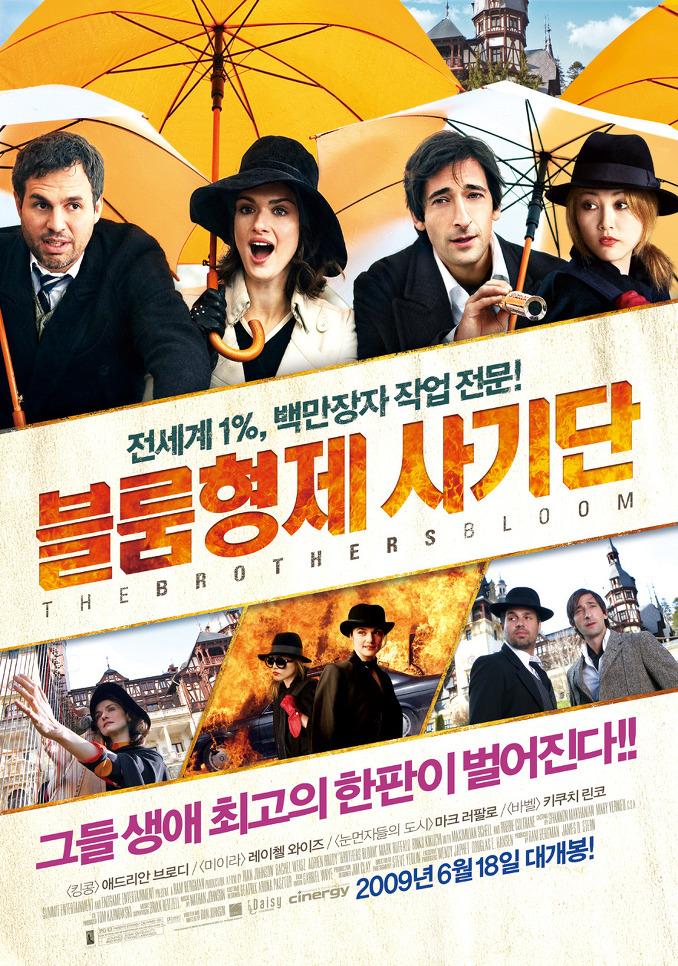 2009년 6월 셋째주 개봉영화
