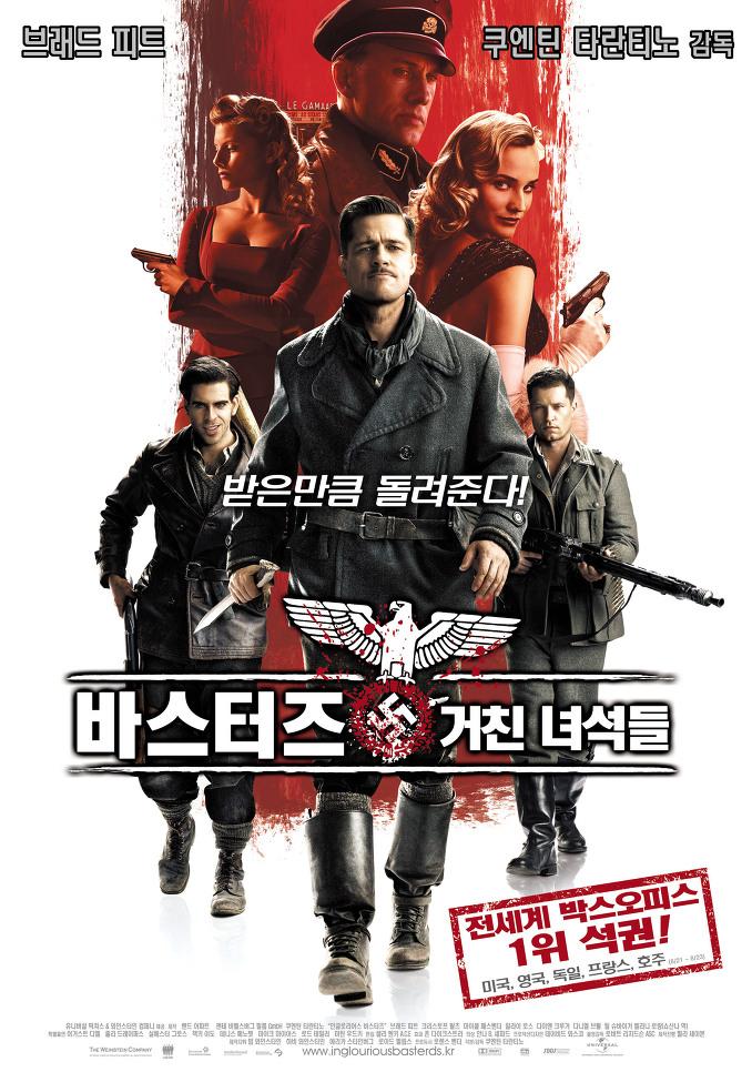 2009년 10월 다섯째주 개봉영화