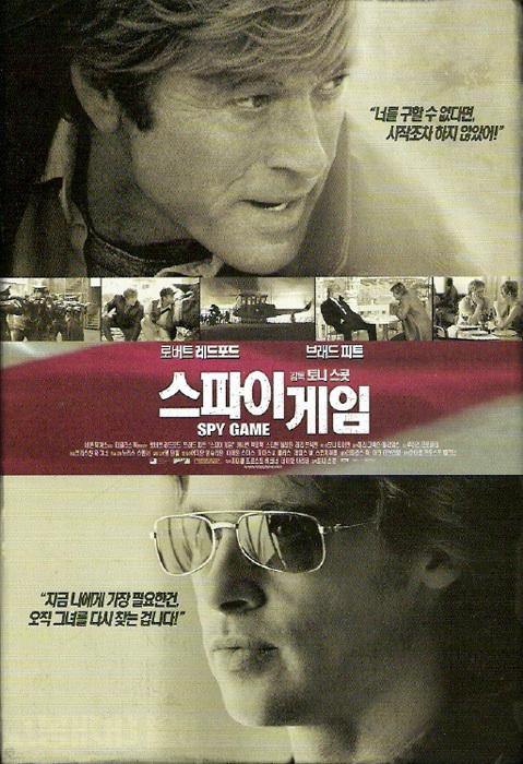 스파이 게임 (Spy Game, 2001)