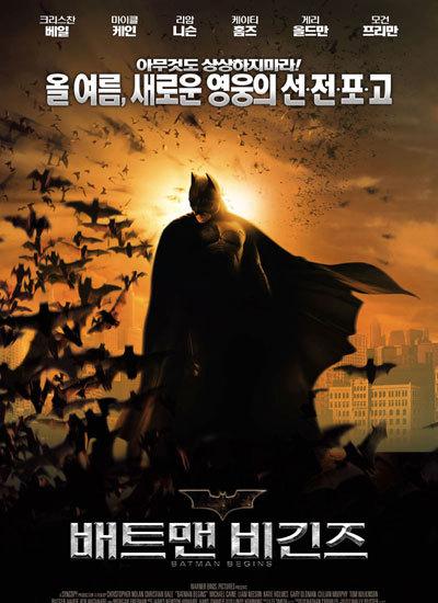배트맨 비긴즈 (Batman Begins, 2005)