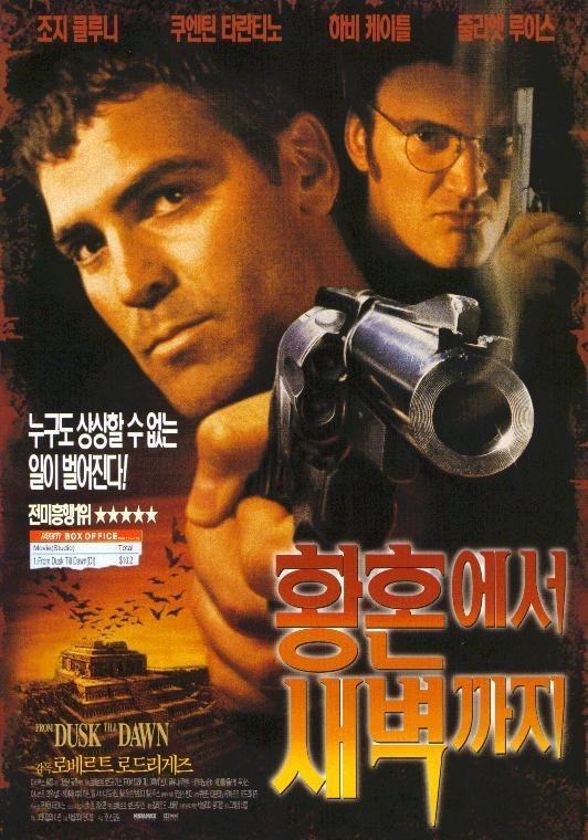 황혼에서 새벽까지 (From Dusk Till Dawn, 1996)