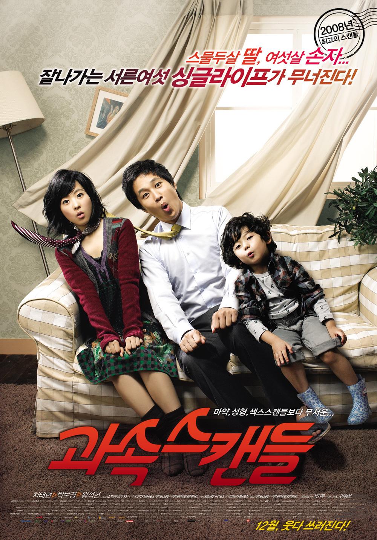 과속스캔들 (Speed Scandal, 2008)