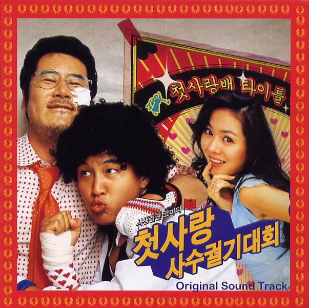 첫사랑 사수 궐기대회 앨범정보