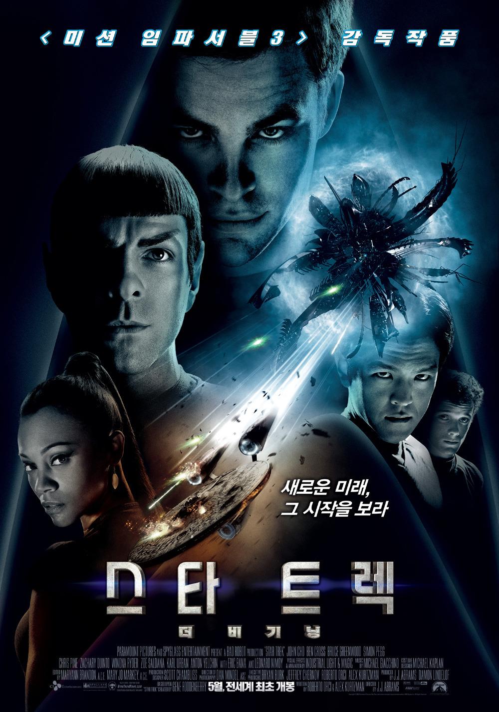 스타 트렉: 더 비기닝 (Star Trek.2009)