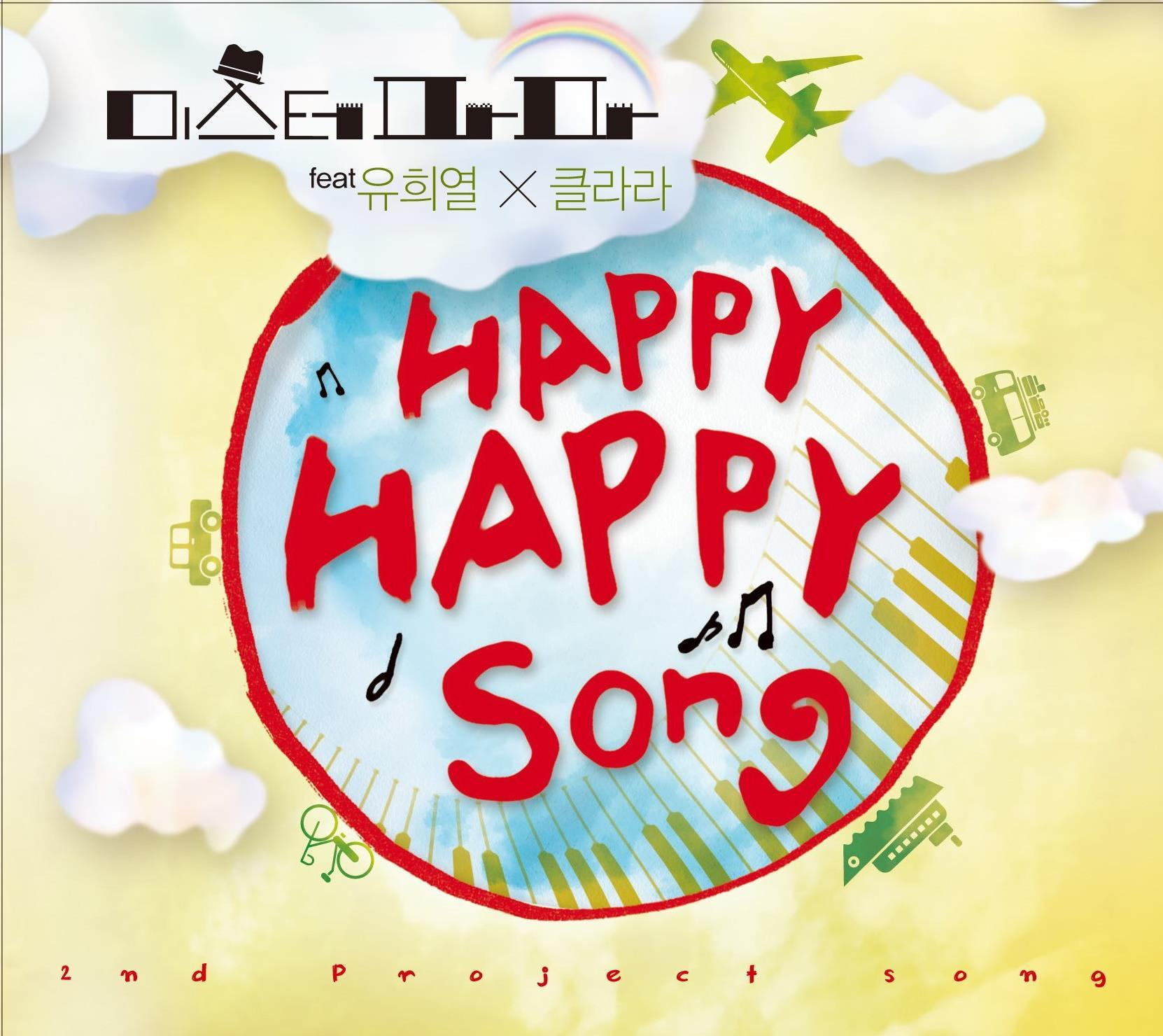 Happy Happy Song 앨범정보